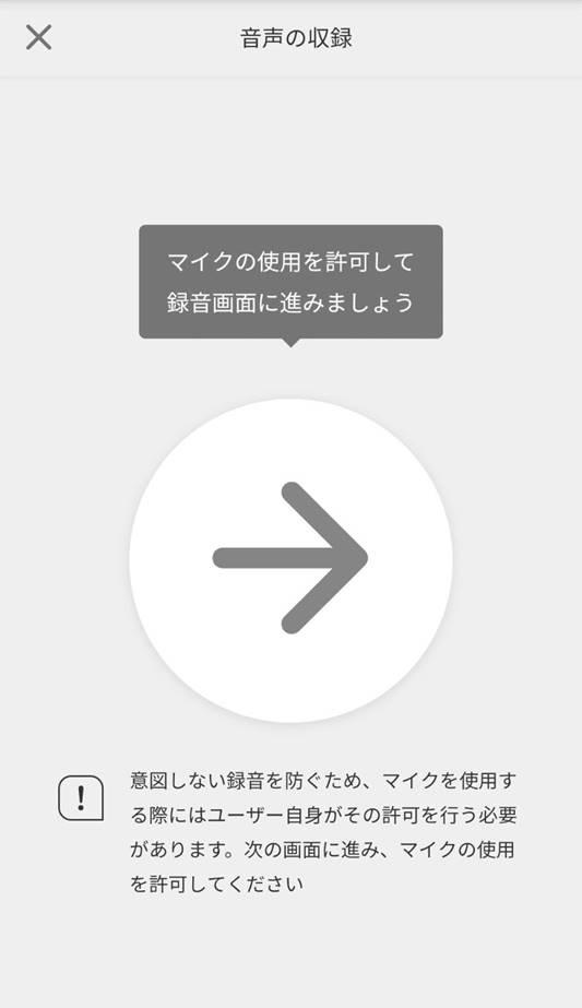 こえのブログ設定方法③