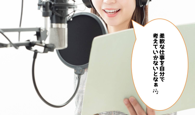 声優事務所に所属する方法